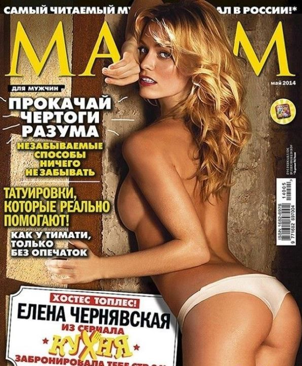 Елена Чернявская в журнале Maxim 2014