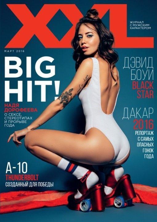 Надя Дорофеева - фото XXL