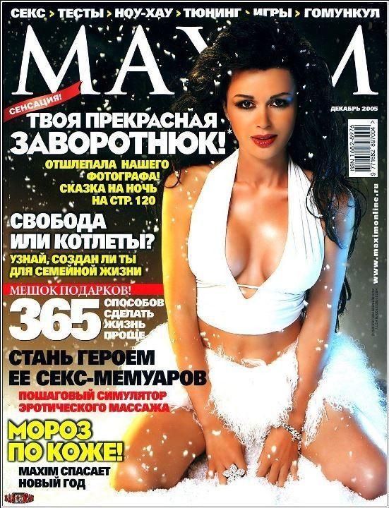 Анастасия Заворотнюк голая в журнале Максим