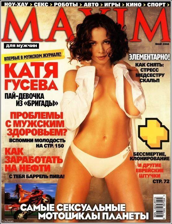Екатерина Гусева – фото в Максим