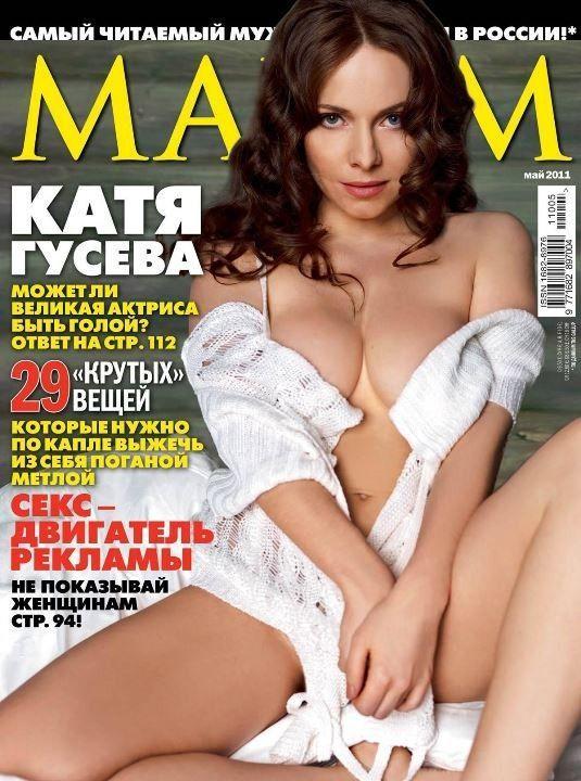 Екатерина Гусева – фото в Максим 2011