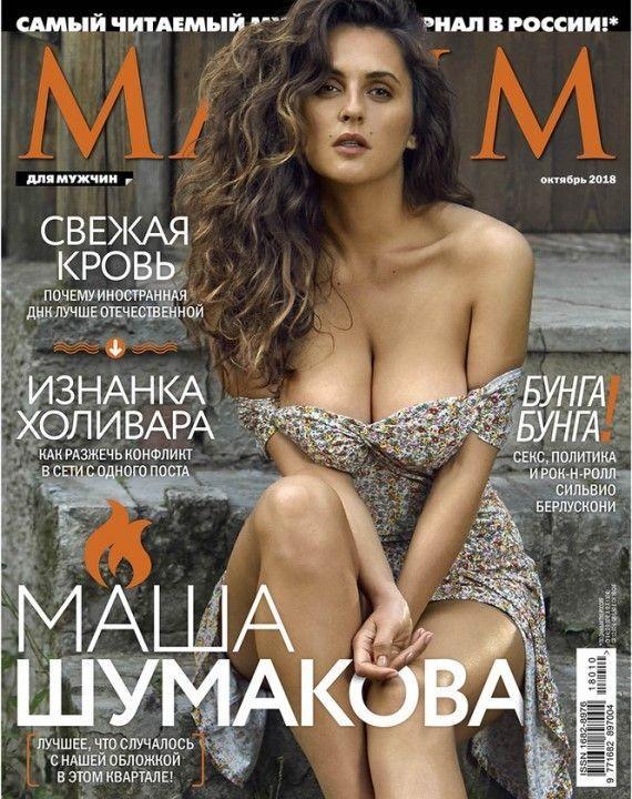Мария Шумакова на обложке журнала Максим