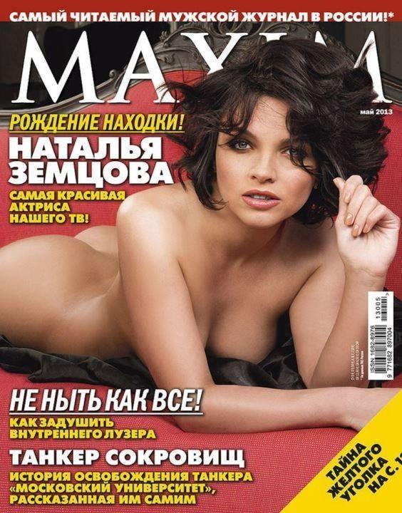 Наталья Земцова на обложке Максим