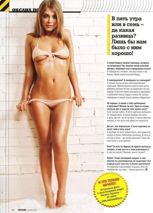 Оксана Почепа фото в журнале Максим