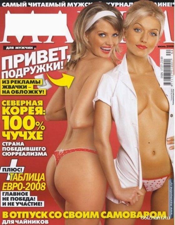 Виктория Герасимова на обложке Максим