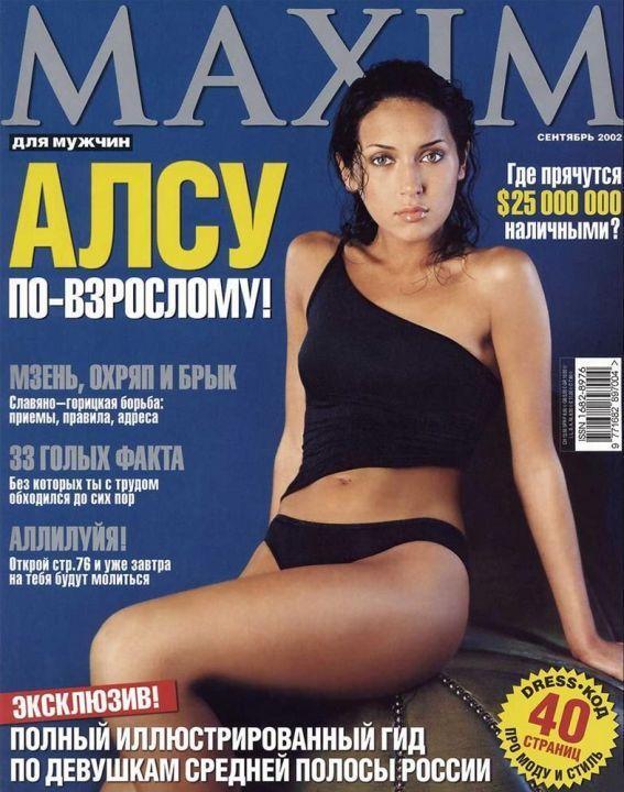 Алсу в Максим