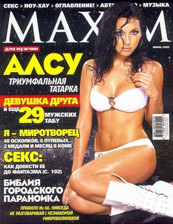 Алсу в журнале Максим