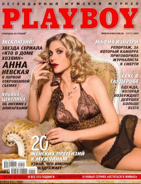 голая Анна Невская в плейбой
