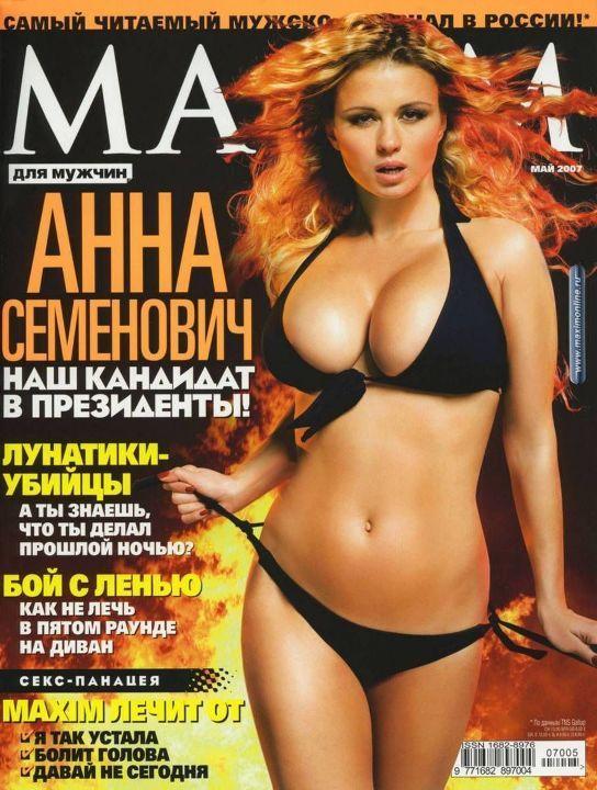 Анна Семенович в журнале Максим