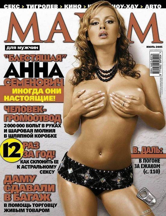 Анна Семенович на обложке журнала Максим