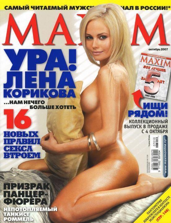 Елена Корикова в журнале Максим