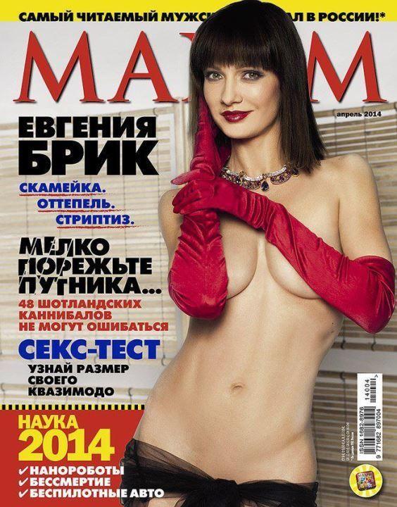 Евгения Брик в журнале Максим