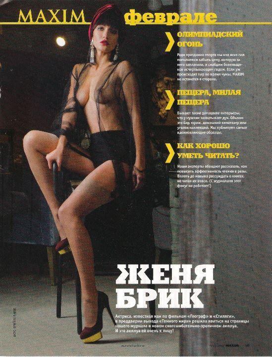 Женя Брик голая