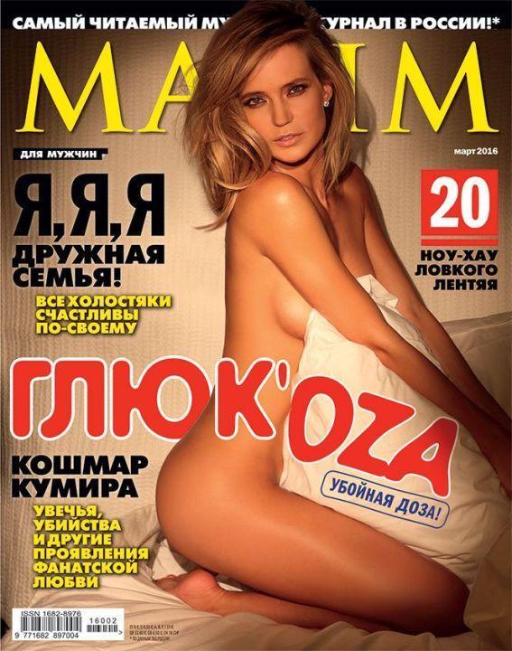 Голая Глюкоза в журнале Максим