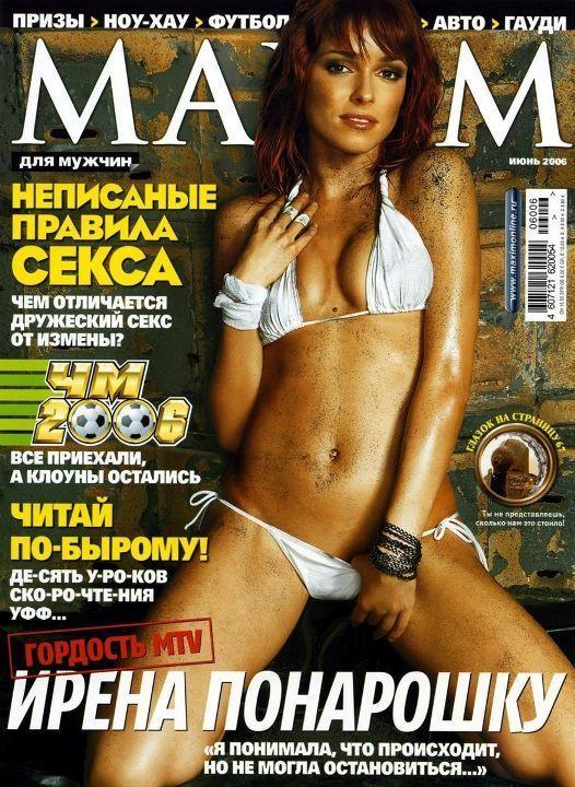 Ирена Понарошку на обложке журнала Максим
