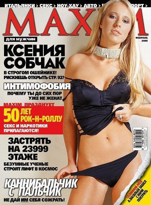 Ксения Собчак фото Максим
