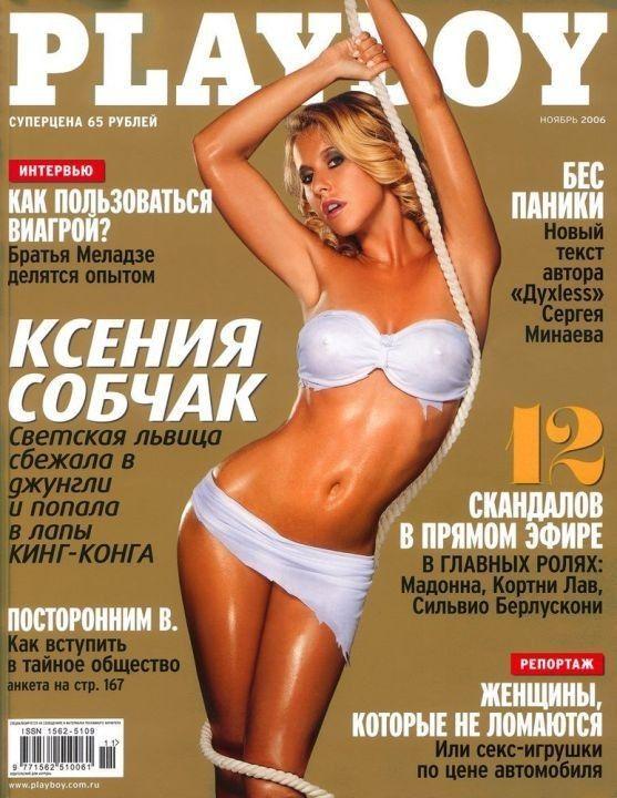 Ксения Собчак в плейбой