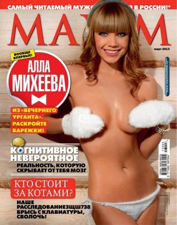 Алла Михеева в журнале Максим