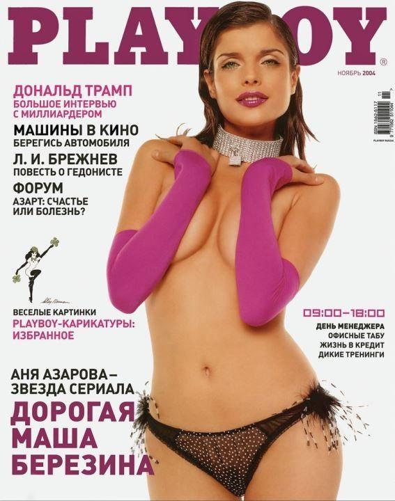 Анна Азарова Плейбой