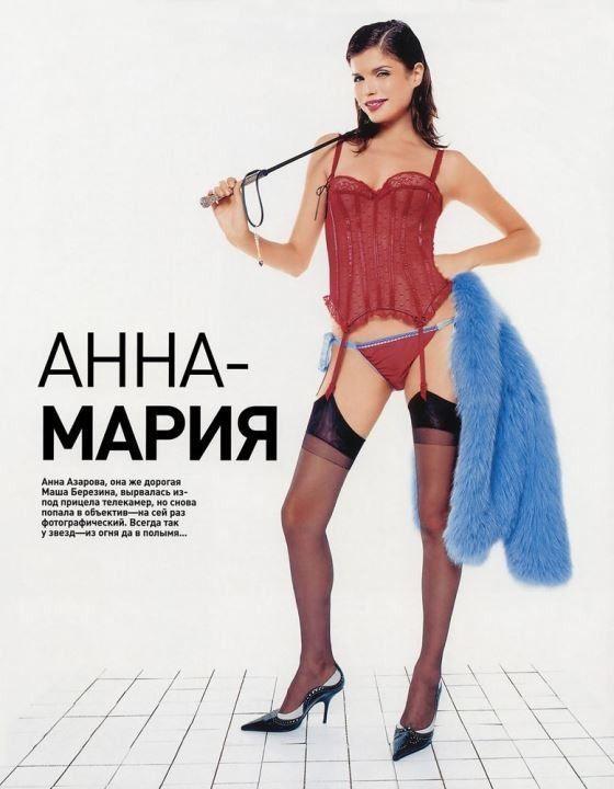 Анна Азарова в нижнем белье