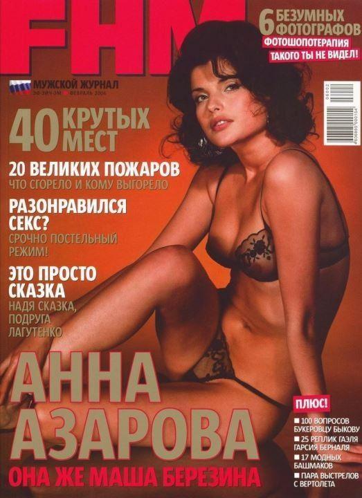 Анна Азарова журнал FHM