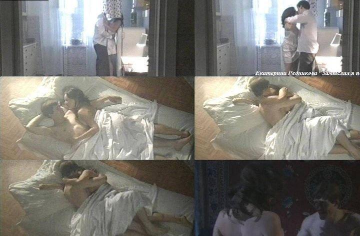Екатерина Редникова секс