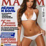 Каролина Севастьянова голая