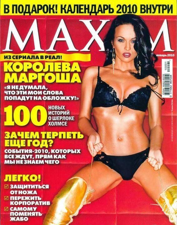 Мария Берсенева в журнале Максим