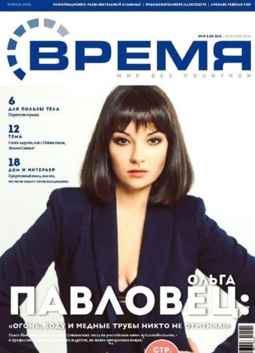 Ольга Павловец фото в журнале