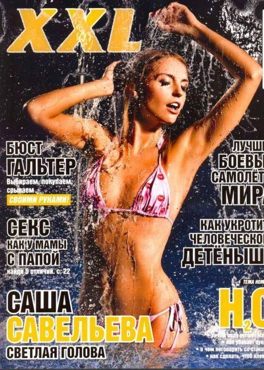 Саша Савельева в бикини