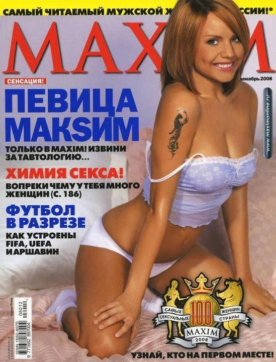 Певица Максим в журнале Максим