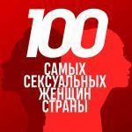 100 самых сексуальных женщин страны