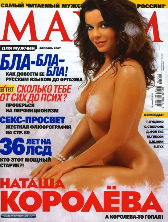 Наташа Королева в журнале Максим