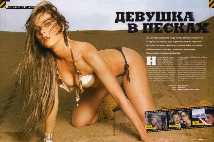 Светлана Антонова в журнале Максим