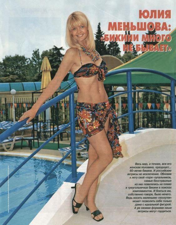 Юлия Меньшова фото в купальнике