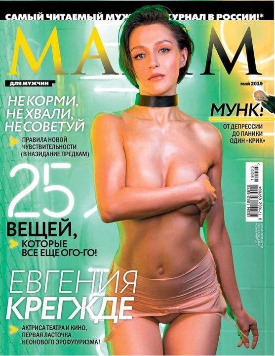голая Евгения Крегжде в журнале Максим
