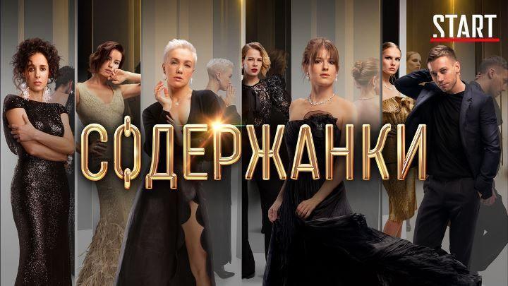 Содержанки голые актрисы