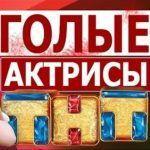 Голые актрисы канала ТНТ