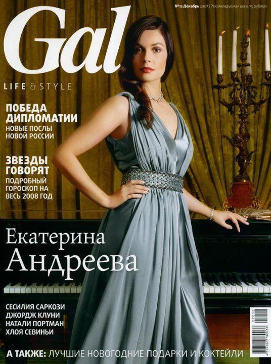 Екатерина Андреева фото в платье
