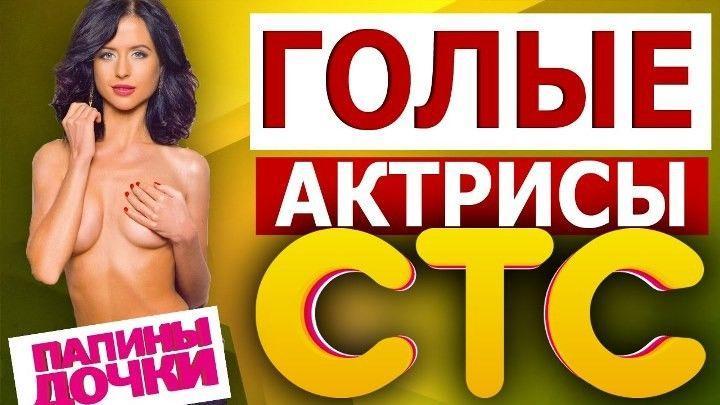 фото голых актрис СТС