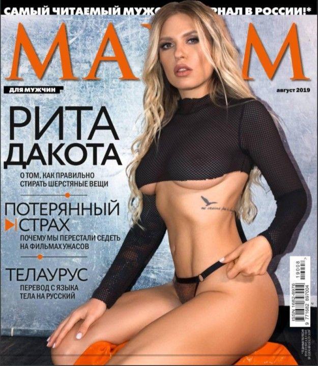 Рита Дакота на обложке журнала Максим
