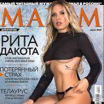 Голая Рита Дакота в журнале Максим 2019