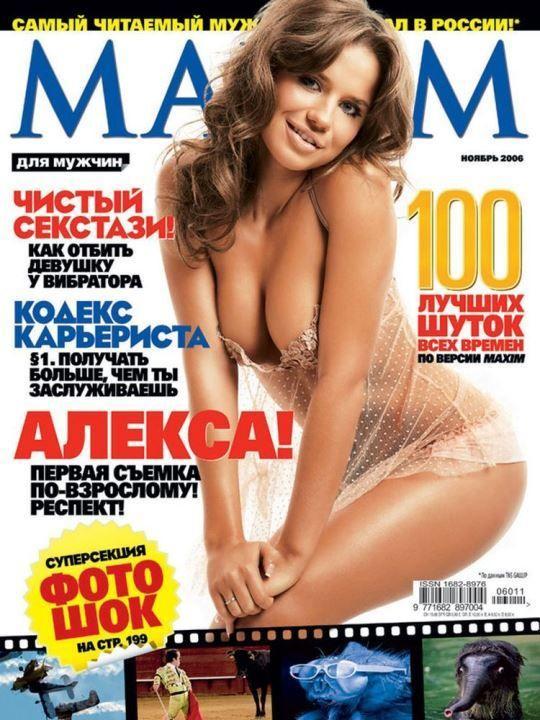 Алекса в журнале Максим