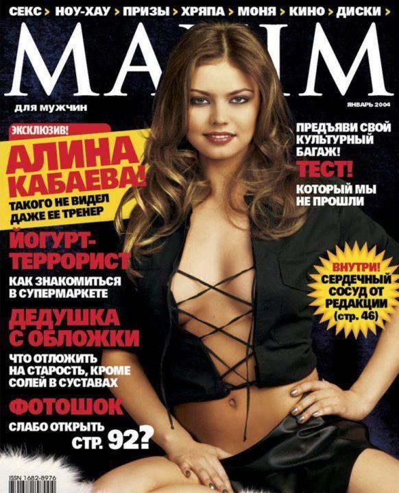Порно Сайт Алины Кабаевой