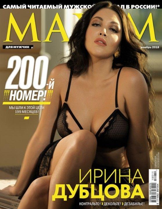 Ирина Дубцова в журнале Максим