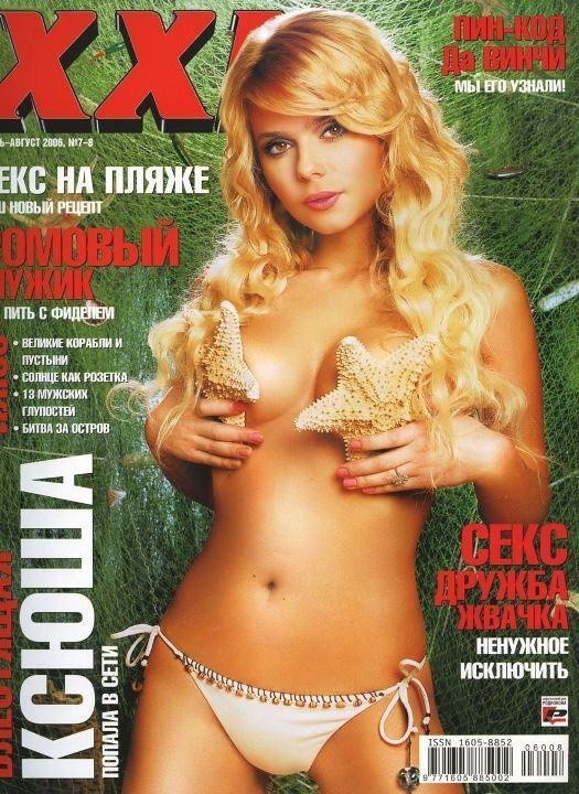 Ксения Новикова в журнале XXL
