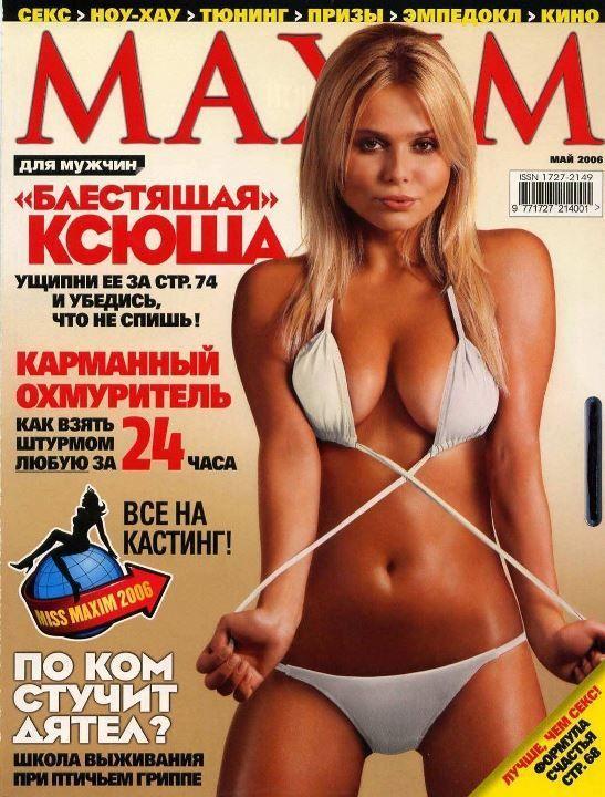 Ксения Новикова в журнале Максим