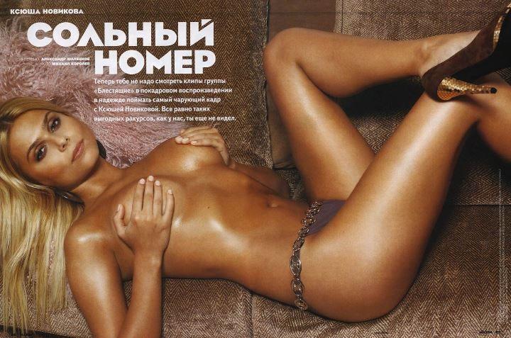 фото голой Ксении Новиковой