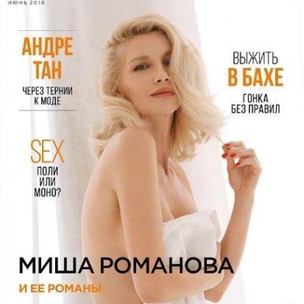 Миша Романова голая