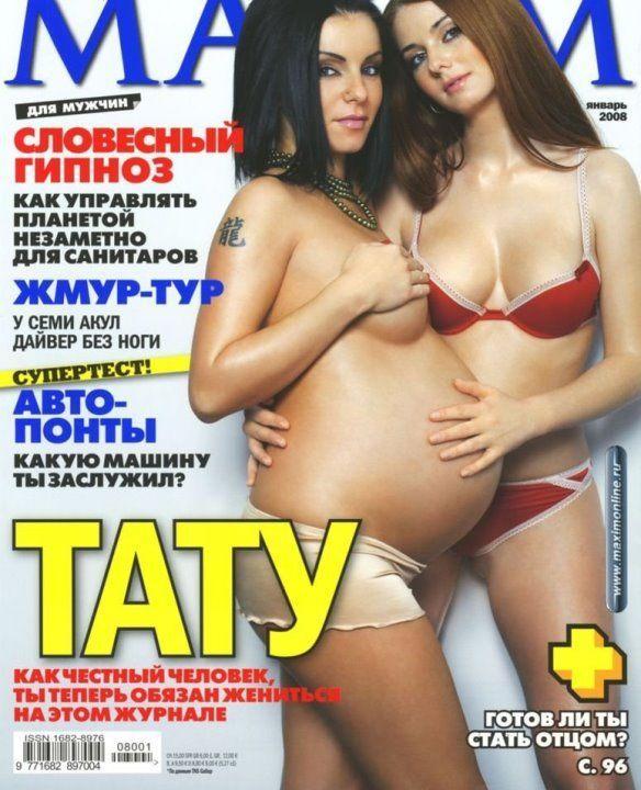 Группа Тату в журнале Максим